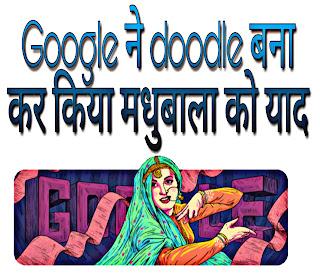 Google remembered madhubala by doodle on Birthday