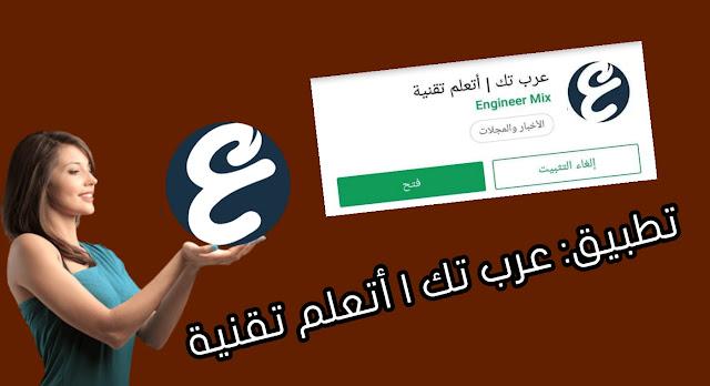 تحميل تطبيق عرب تك | أتعلم تقنية: جميع شروحات التكنولوجيا