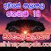 Lagna Palapala Ada Dawase  | ලග්න පලාපල | Sathiye Lagna Palapala 2020 | 2020-01-19