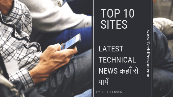 Top 10 Sites to Get Latest Technical or Technology News in Hindi