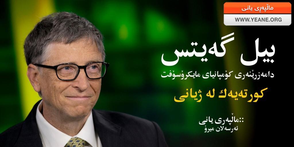 کورتەیەک لەسەر ژیانی بیل گەیتس Bill Gates