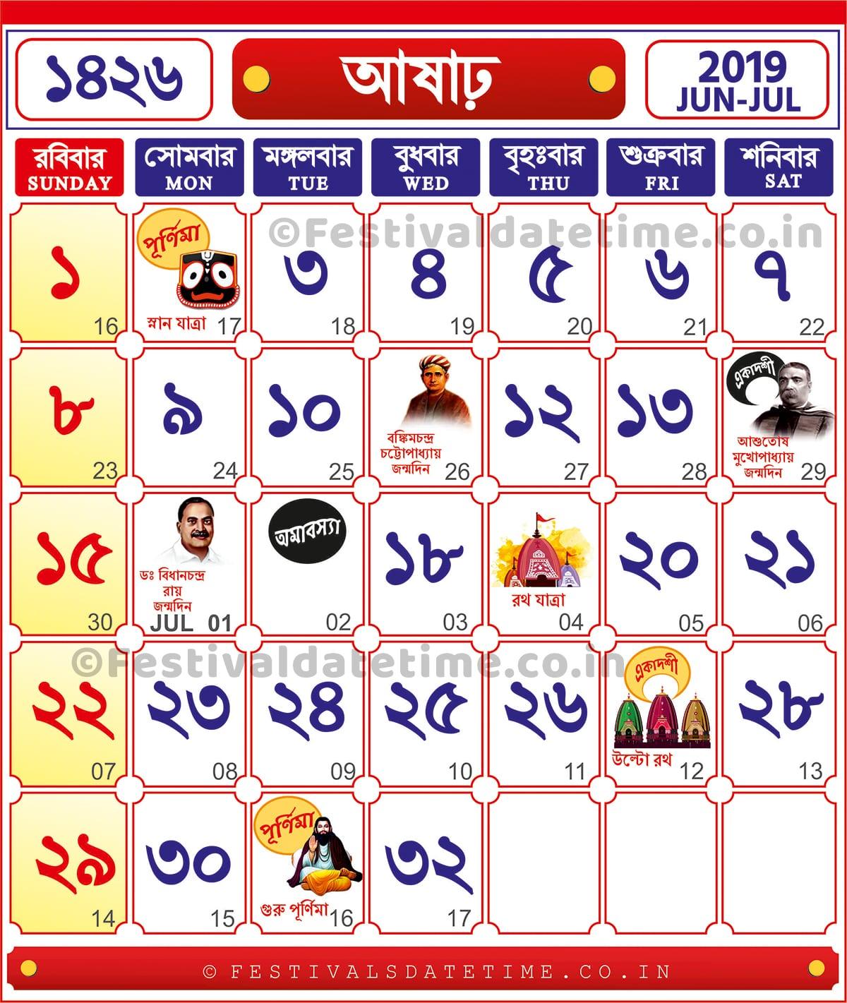 1426 Aashar : 1426 Bengali Calendar, Bengali Calendar 2019-2020 & 2021