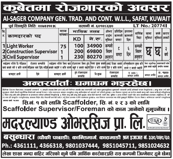 Jobs in Kuwait for Nepali, Salary Rs 80,270