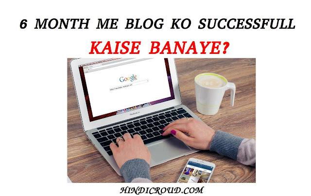 blog ko successfull kaise banaye