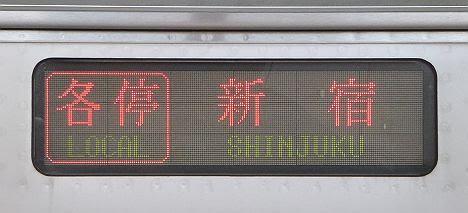 小田急電鉄 各停 新宿行き3 3000形