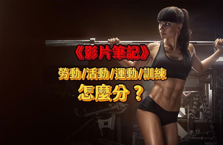 《影片筆記》-勞動活動運動訓練,究竟該怎麼分?(SBD怪獸講堂 何立安)
