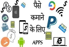 ऑनलाइन पैसे कैसे कमाए paisa kamane wala app 2020