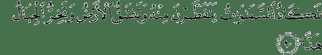 Surah Maryam ayat 90