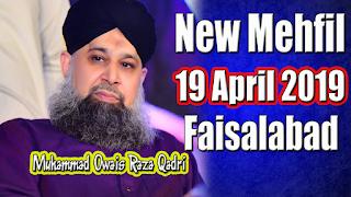 Owais Raza Qadri Naats New Mehfil e Naat 19th April 2019 at Faisalabad