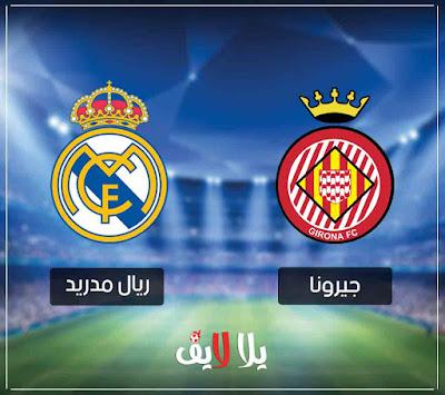 رابط بث حي مشاهدة مباراة ريال مدريد وجيرونا اليوم مباشر في الدوري الاسباني
