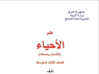 كتاب الأحياء للصف الثالث المتوسط المنهج الجديد 2018 - 2019
