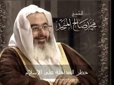 خطر المداخلة وأتباع محمد سعيد رسلان على الإسلام ـــ الشيخ الدكتور محمد صالح المنجد