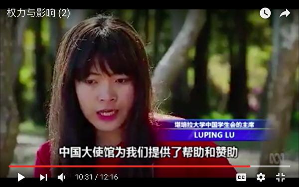 堪培拉大学中国学生会主席LUPING LU接受ABC《四角》节目采访。(ABC视频截图)