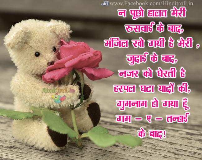 N Pusho Hlaat Meri Ruswai Ke Baad | Love Sad Hindi Quotes ...