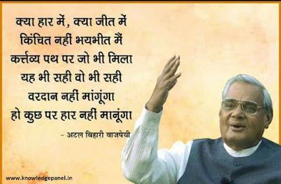 best Hindi quotes of atal bihari vajpayee and top poems of atal ji