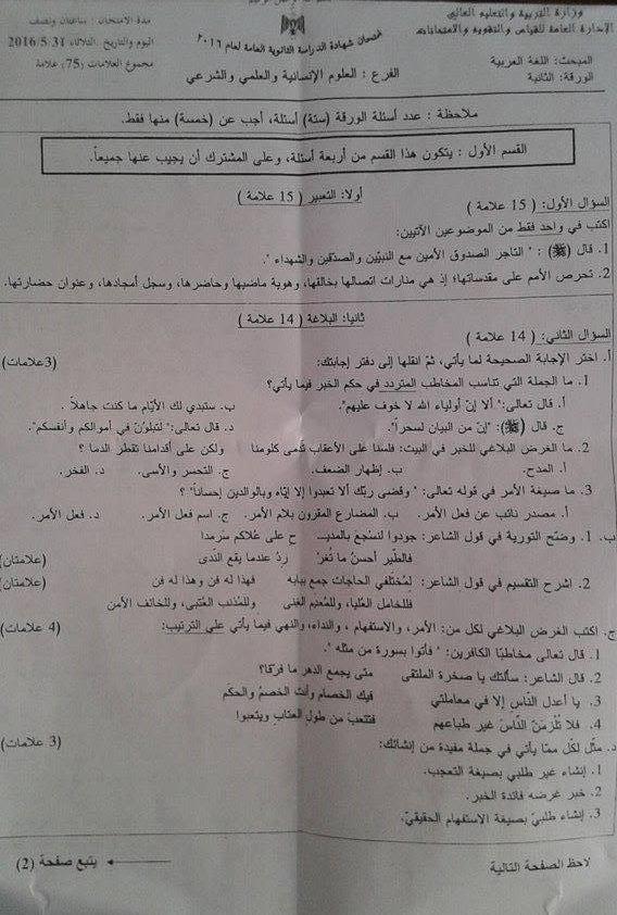 ورقة امتحان اللغة العربية الورقة الثانية .. توجيهي 2016