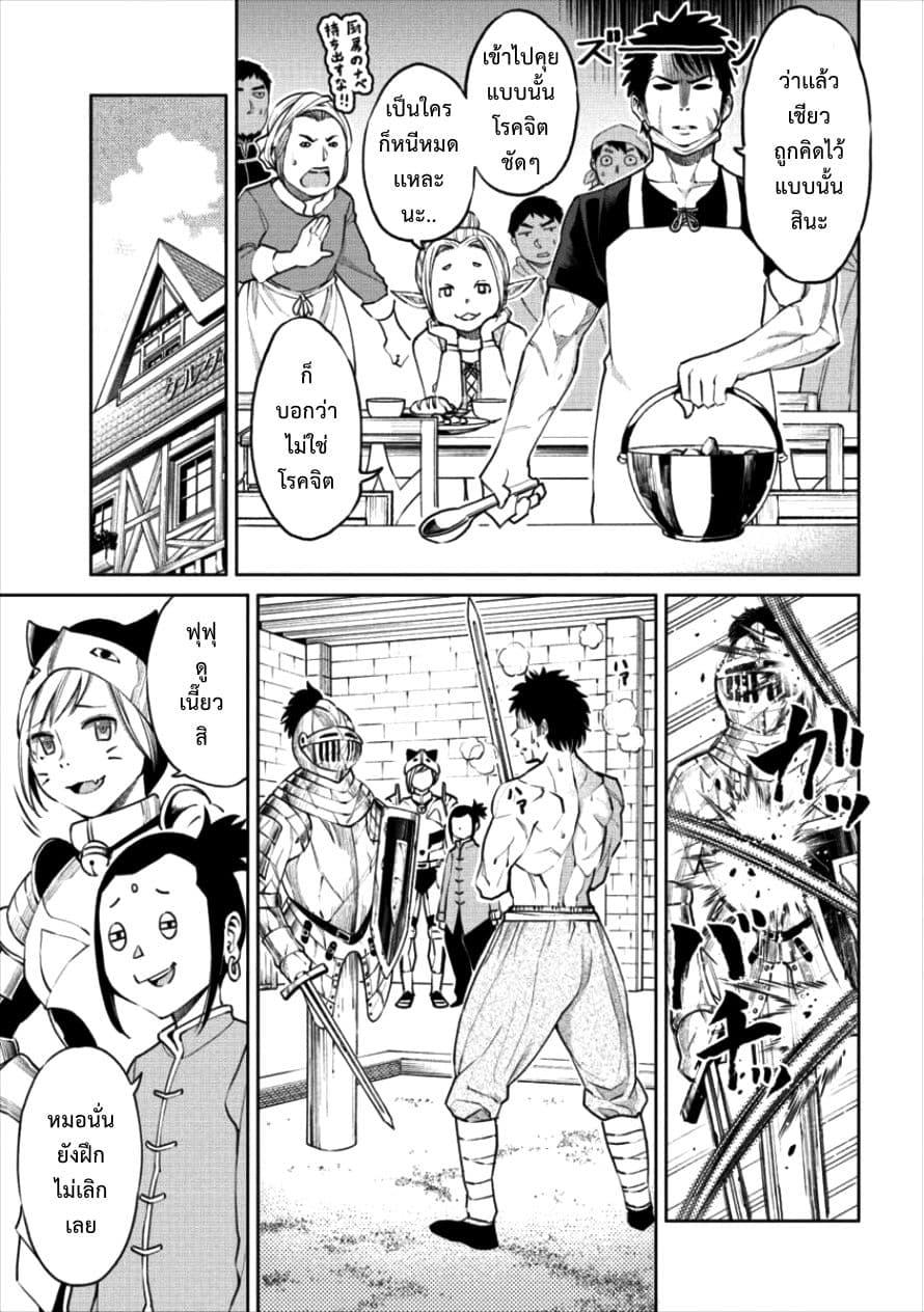 อ่านการ์ตูน Sekai ni Hitotsudake no R ตอนที่ 2 หน้าที่ 5