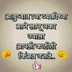 Cool Marathi Status Message Marathi Status On Life Whatsapp