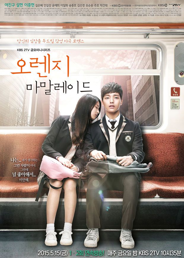 Orange Marmalade (2015) Subtitle Indonesia