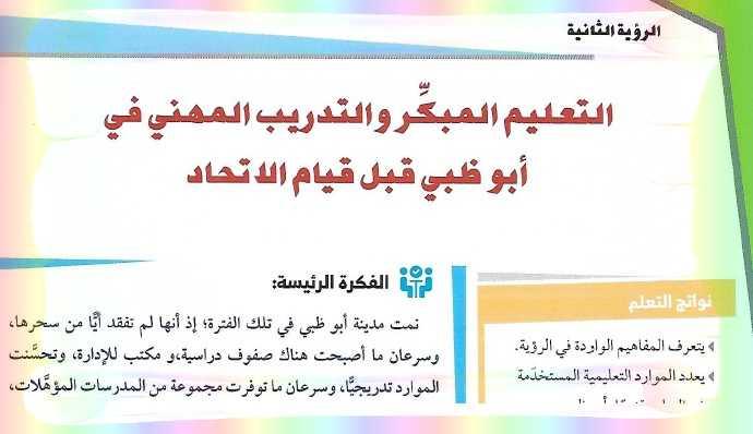 حل درس التعليم المبكر والتدريب المهني في ابوظبي قبل قيام الاتحاد