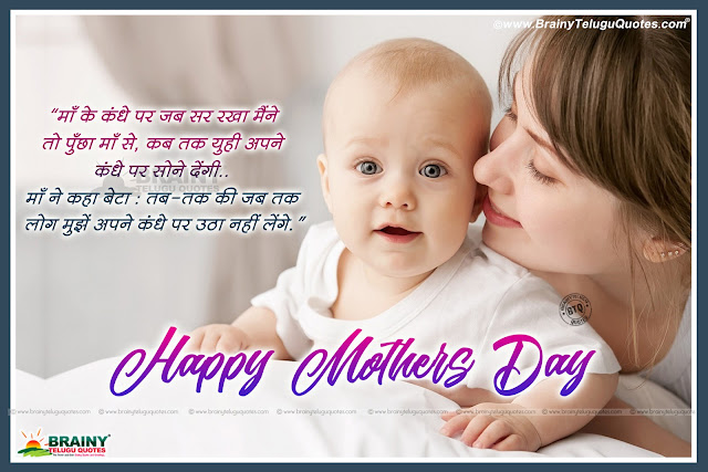 Happy Mothers day Greetings in Hindi-Hindi Mother Quotes, Best Hindi Mother Quotes