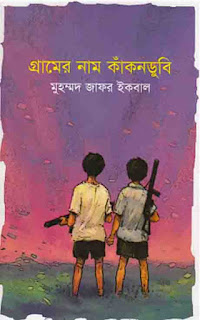 Bengali Ebook From Murchona Com