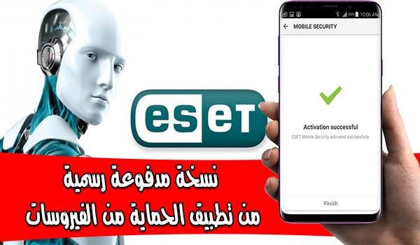 [احصل على اشتراك 4 شهور مجانا] من تطبيق الحماية من الفيروسات ESET Mobile Security Premium