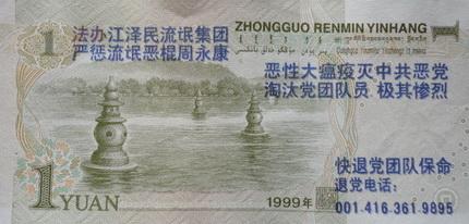 """(上图)被民众称为""""真相币""""的印有""""法办江泽民""""的一元纸币"""