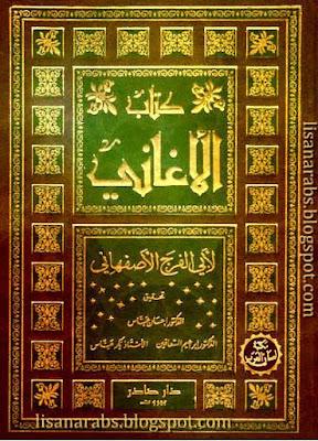 تحميل كتاب الأغاني لأبي الفرج الأصفهاني pdf