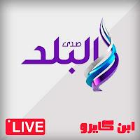 قناة صدى البلد بث مباشر