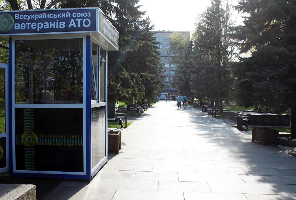 Опорный пункт Союза ветеранов АТО в парке Славы