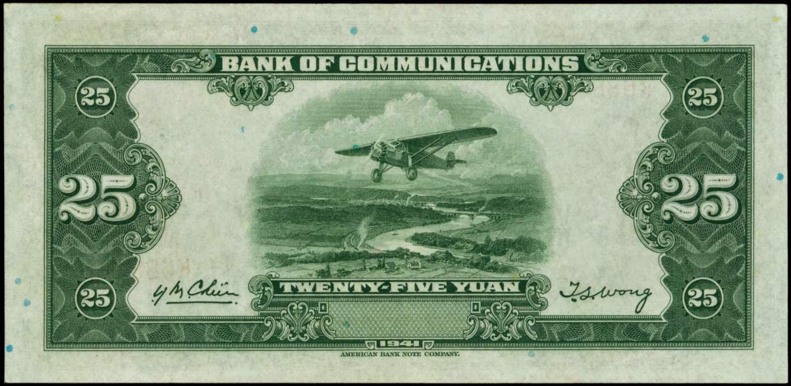 China banknotes paper money 25 Yuan note