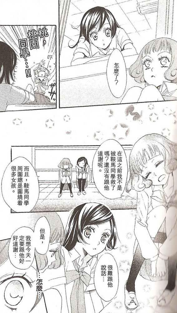 元氣少女緣結神: 019話 - 第8页