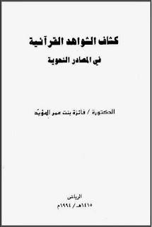 تحميل كشاف الشواهد القرآنية في المصادر النحوية - فائزة بنت عمر المؤيد pdf