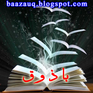BaaZauq | Urdu writings, views and analysis | باذوق | baazauq.blogspot.com