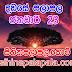 Lagna Palapala Ada Dawase  | ලග්න පලාපල | Sathiye Lagna Palapala 2020 | 2020-01-23