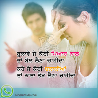 Punjabi images for whatsapp