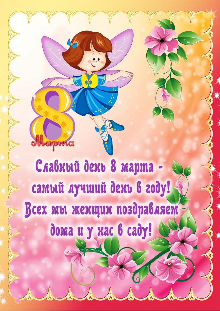 Для рукоделия, картинки к 8 марта для детского сада красивые