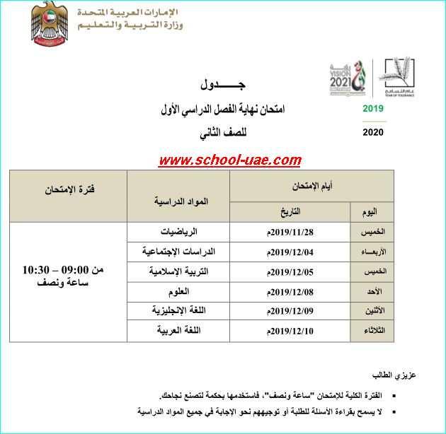 جدول الامتحانات الوزارية للصف الثانى الفصل  الدراسى الأول 2019-2020 -مدرسة الامارات
