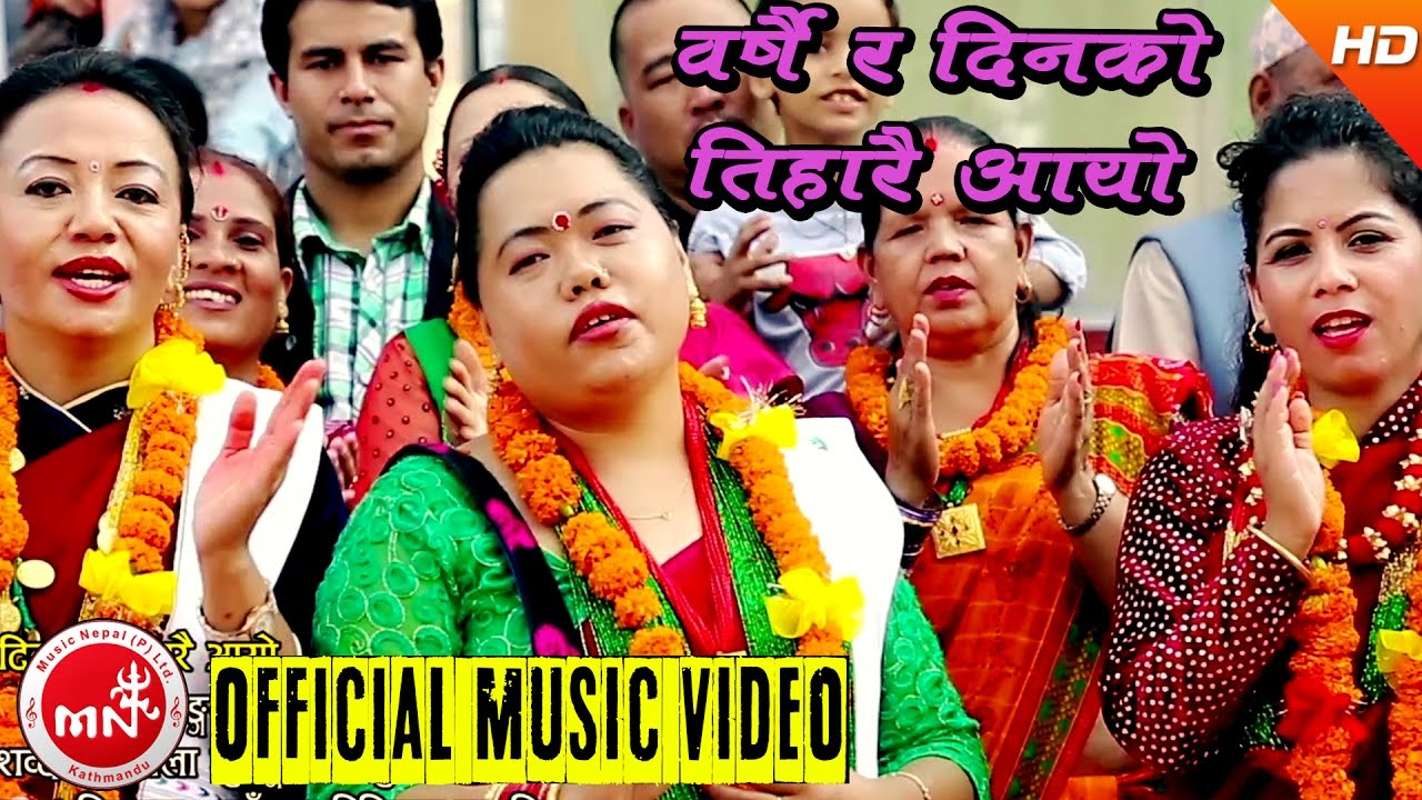 Tihar song nepali movie : Dell n series laptop drivers free