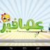 تطبيق عربي مميز للأطفال و يقدم مجموعة كبيرة من القصص المميزة