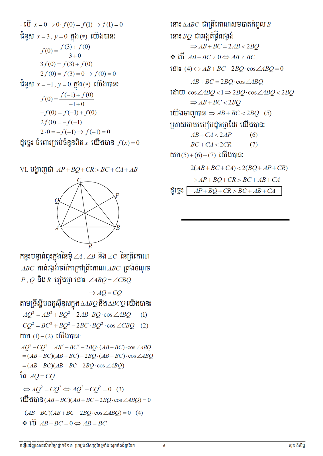 Math Exercise For Grade 12 In Cambodia