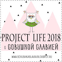 Проект Жизнь 2018