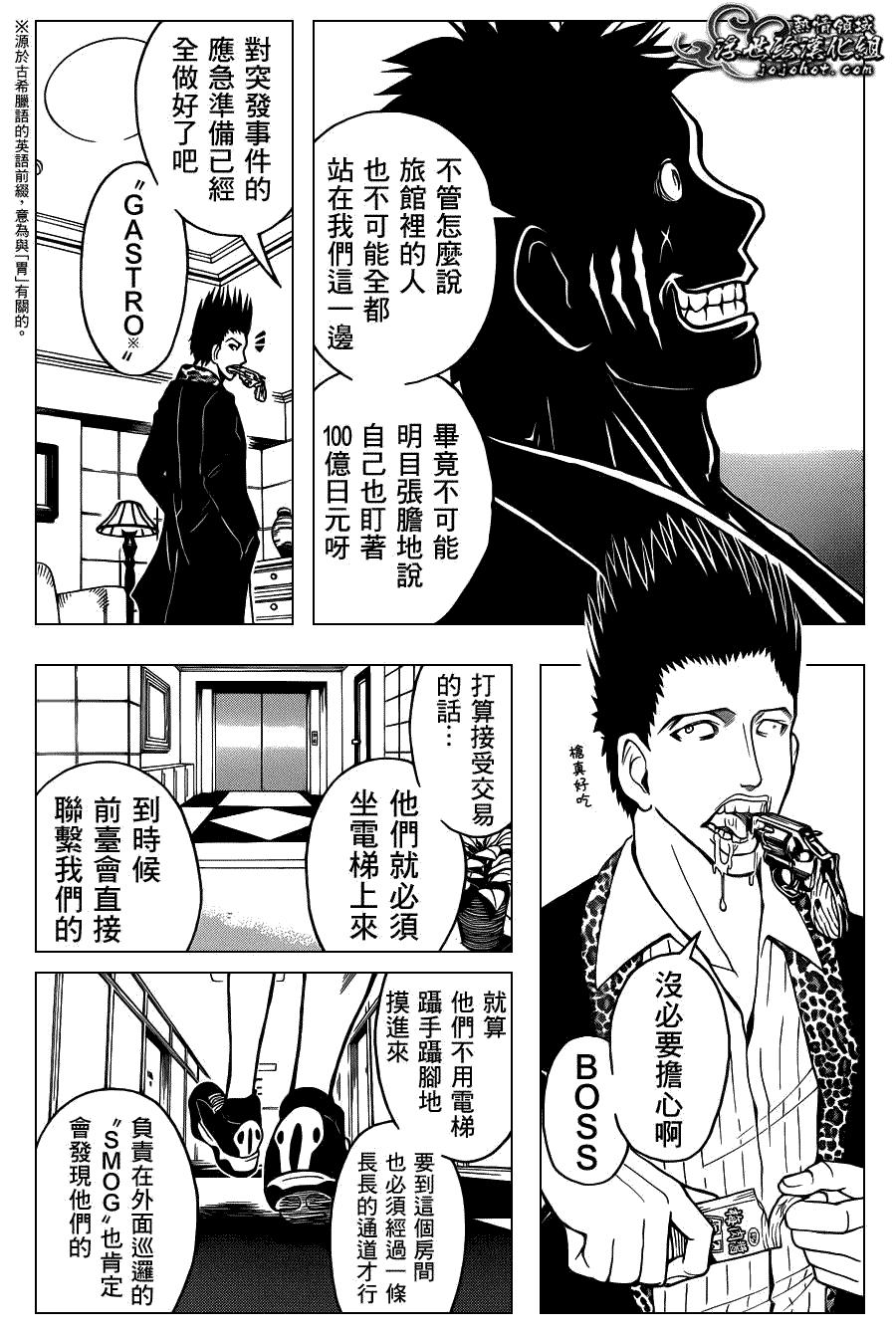 暗殺教室: 63話 - 第6页