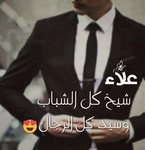 شعر جميل باسم علاء صور عليها اشعار اسم علاء كلمات مدح اسم علاء