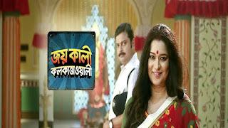 Star Jalsha Tv Serial 6 November 2018 Full Episodes All  Download 12
