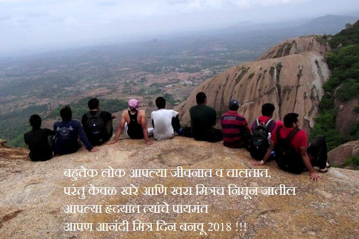 best friendship day quotes in marathi best collection
