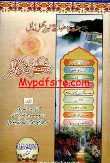 Jannat Kay Haseen Manazir Islamic Book