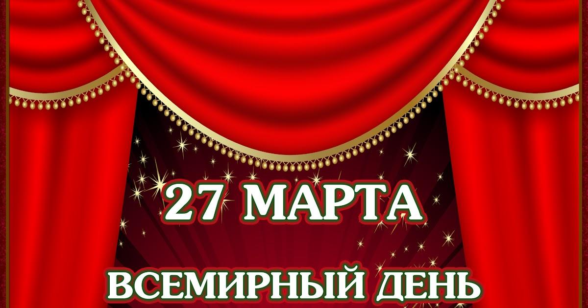 очень картинки день театра 27 марта отношение войне победе