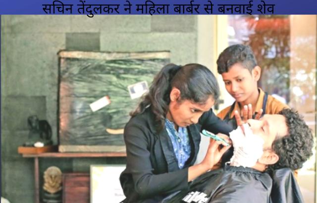 सचिन तेंदुलकर ने तोडा एक और रिकॉर्ड महिला बार्बर से शेव बनवाई